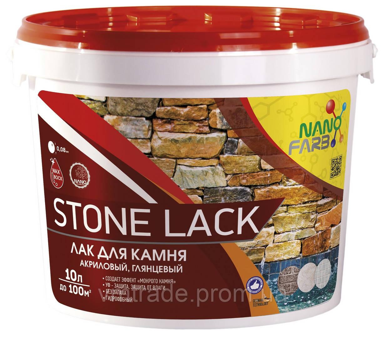 Лак для камня Stone Lack НаноФарб (NanoFarb) 10 л
