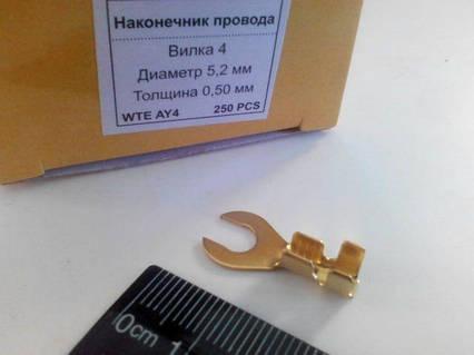 Наконечник проводки вилочный 4/диаметр 5,2 мм/толщина 0,50 мм/2,5-4,0 мм кв., WTE (Турция) AY4