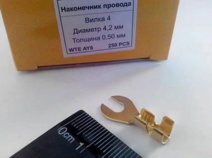Наконечник проводки вилочный 4/диаметр 4,2 мм/толщина 0,50 мм/2,5-4,0 мм кв., WTE (Турция) AY8