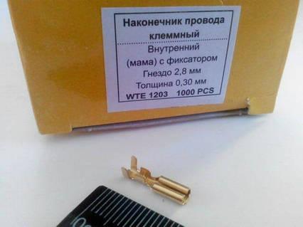 "Наконечник проводки плоский ""мама"" 2,8 мм/0,5-1,0 мм кв., WTE (Турция) 1203"