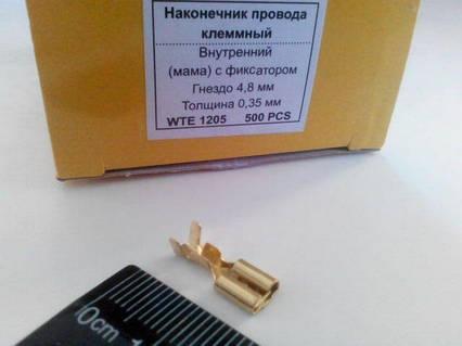 "Наконечник проводки плоский ""мама"" 4,8 мм/0,5-1,0 мм кв., WTE (Турция) 1205"