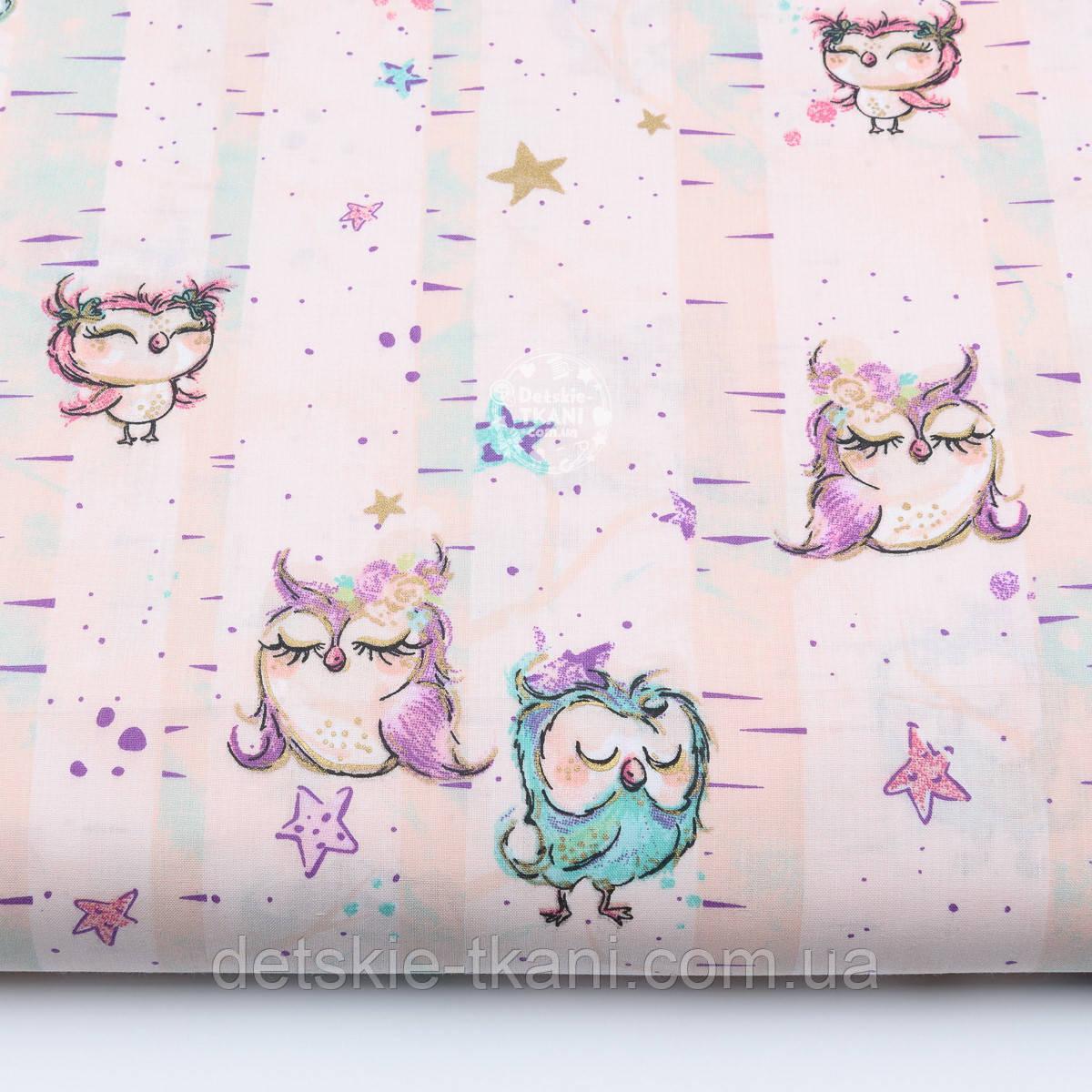 """Лоскут ткани """"Спящие совушки и золотистые звёздочки"""" на кремовых полосках, №1873а, размер 44*80 см"""