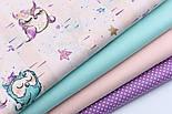 """Лоскут ткани """"Спящие совушки и золотистые звёздочки"""" на кремовых полосках, №1873а, размер 44*80 см, фото 4"""