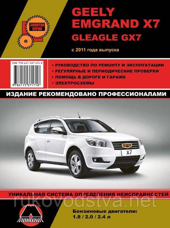 Книга Geely Emgrand X7 Руководство по эксплуатации, техобслуживанию, ремонту