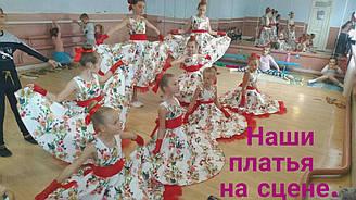 Сукні для танців