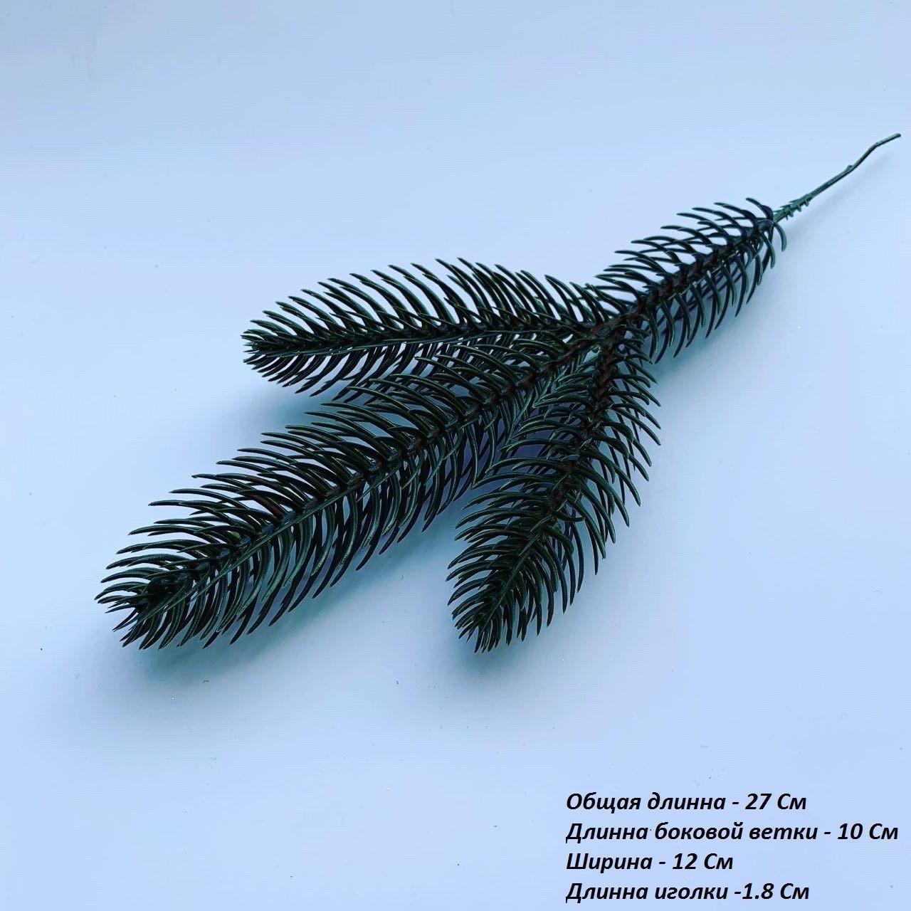 Веточка ели зелёная. Еловая ветка для новогоднего декора ( 27 см )