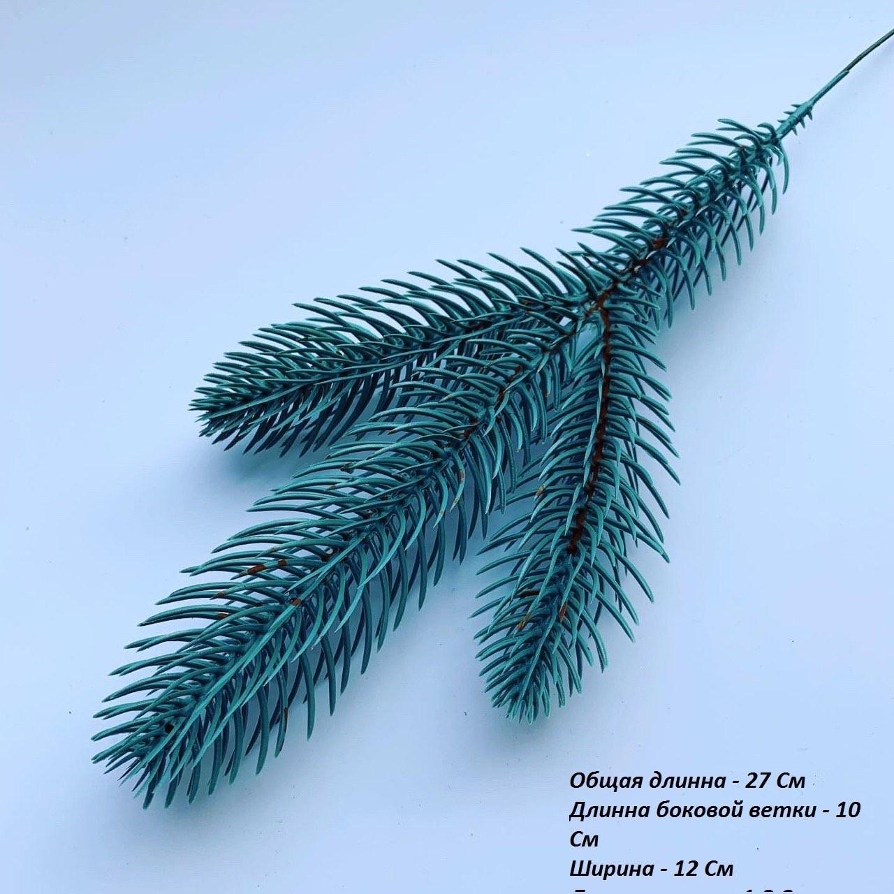Веточка голубой ели . Еловая ветка для декора . Литая еловая веточка (27 см) .