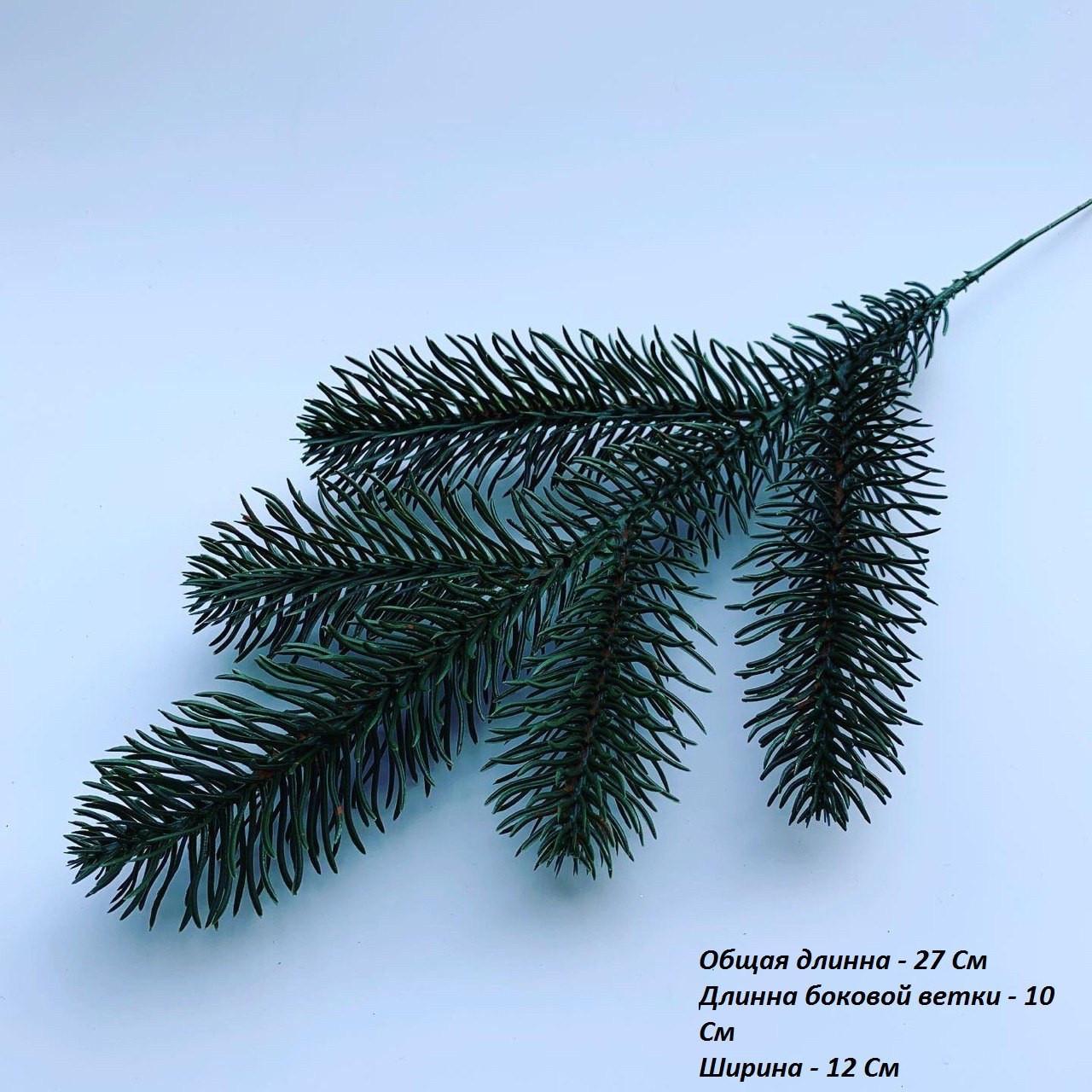 Искусственная хвоя.Веточка искусственной ,зелёной ели пятерка (30 см)