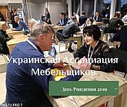 Украинская Ассоциация Мебельщиков: празднования 18-летия