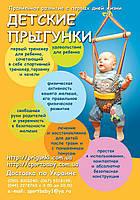 Детские прыгунки SportBaby