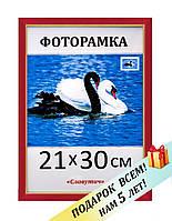 Фоторамка пластиковая А4 21х30, рамка для фото, дипломов, сертификатов, грамот, картин, 1511-20