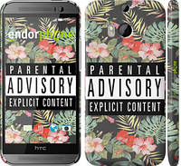 "Чехол на HTC One M8 Parental advisory ""2879c-30"""