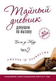 Тайный дневник девушки по вызову 2. Бель де Жур. Гид по мужчинам