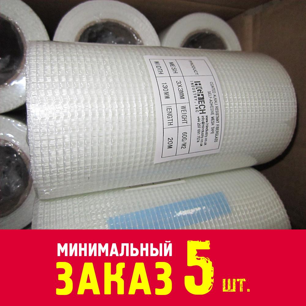 Лента-серпянка для швов HTI, 130 мм х 20 м, плотность 60 г/м2