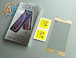Защитное стекло 5D для Meizu M5 золотистое