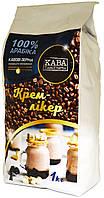 """Кофе в зернах """"Кава Характерна"""" Крем-Лікер 100% Арабика 1кг"""