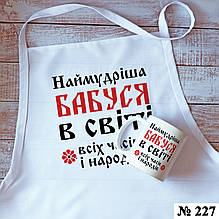 Набір фартух і чашка Бабусі модель 1