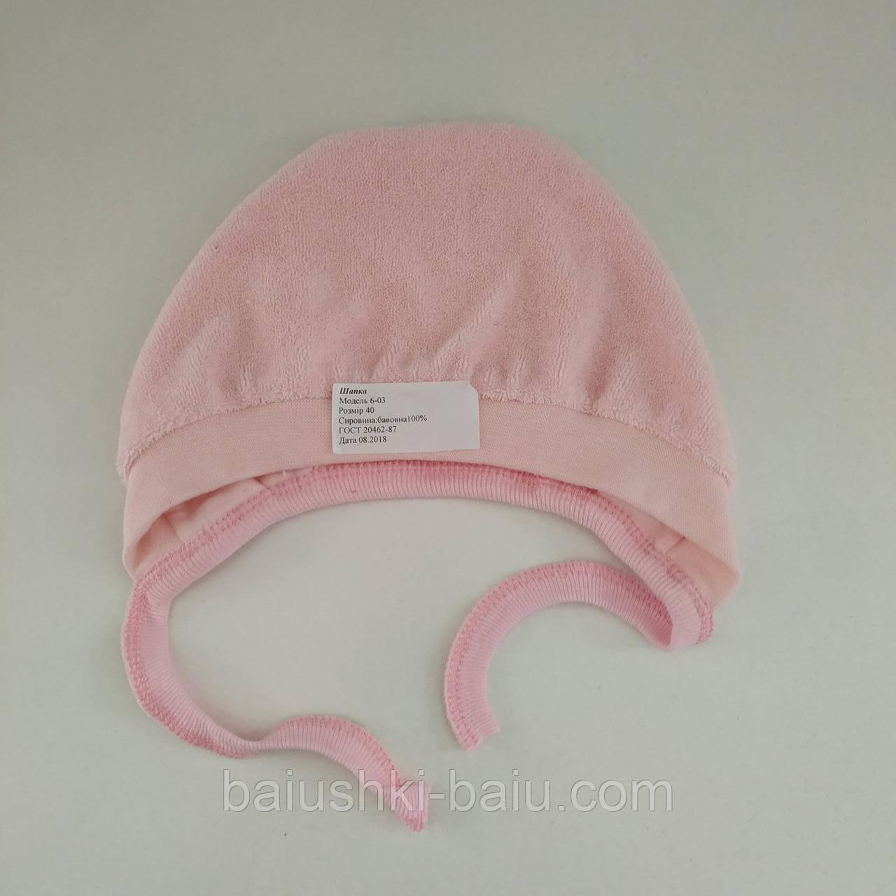 Чепчик теплый для новорожденного махровый (футер), р. 0-3 мес.