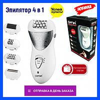 Эпилятор - пемза - бритва Gemei GM 3061 4в1 для ухода за всем телом
