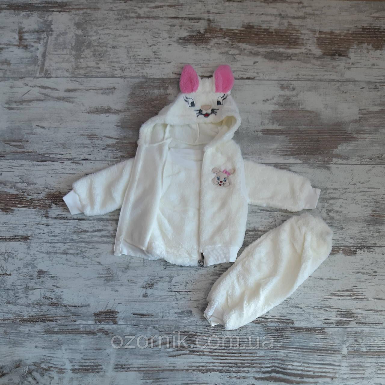 костюм трійка зайчик молочний