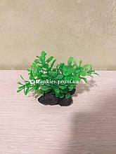 Искусственное растение в аквариум 7 см