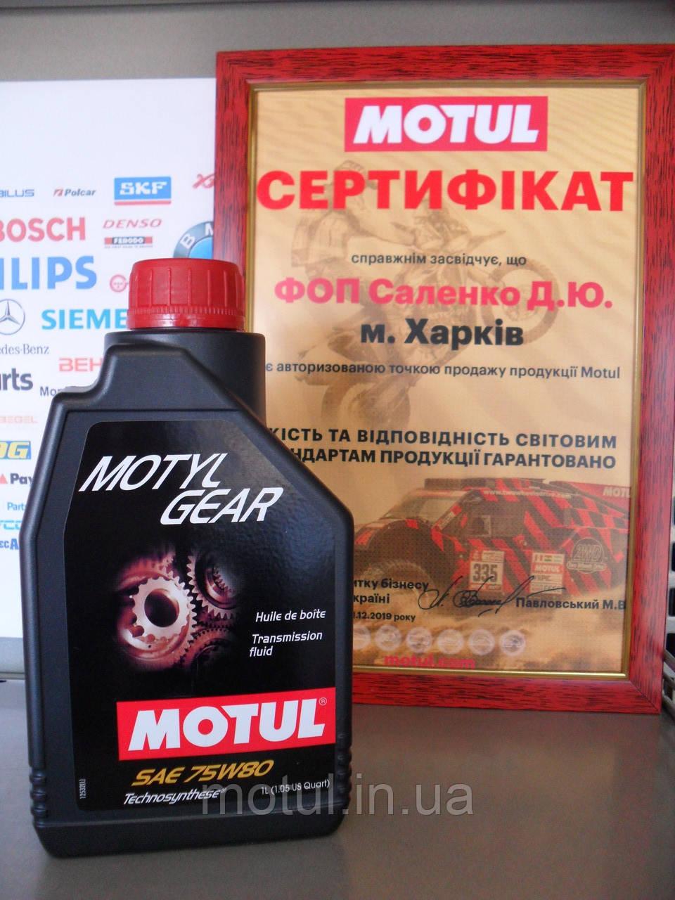 Трансмісійне масло Motylgear 75w-80