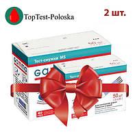 Тест-полоски Gamma MS 50 2 упаковки