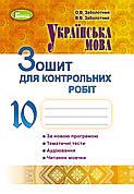 Українська мова 10 клас. Зошит для контрольних робіт. Заболотний О. В.