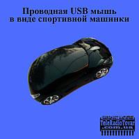 Проводная оптическая мышь USB в форме машинки