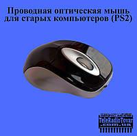 Проводная оптическая мышь для старых компьютеров (PS2)