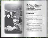 НЕСВЯТЫЕ СВЯТЫЕ. И другие рассказы. Архимандрит Тихон (Шевкунов), фото 2