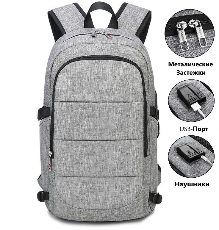Рюкзак TEAMWIN с USB-портом + Вход для Наушников Серый