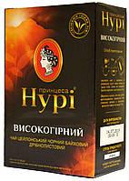 """Чай черный Нурі """"Високгірний """" 85г."""
