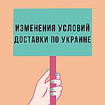 """Изменения условий доставки заказов по Украине перевозчиком """"Новая Почта"""""""
