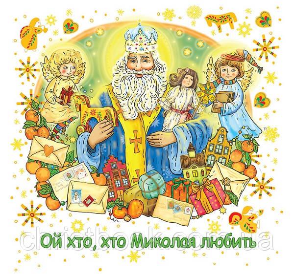 Ой хто, хто Миколая любить