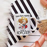 Кружка КОРОЛЕВА