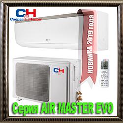 Кондиционер Cooper&Hunter CH-S07XP9 до 20 кв.м. с технологией тотальной очистки воздуха СЕРИЯ AIR MASTER EVO