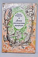 """Книга: Салли Кэрригер, """"Дикое наследство природы"""", рассказы"""