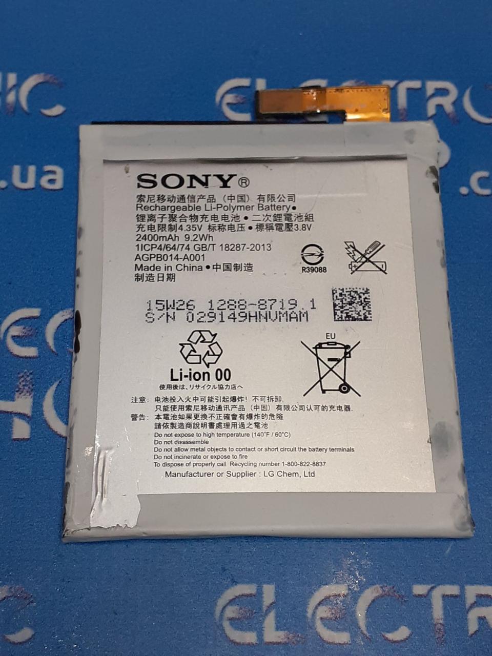 Батарея Sony Xperia M4 Aqua E2303, E2306, E2312, E2333, LIS1576ERPC 2400mAh Original сервисный