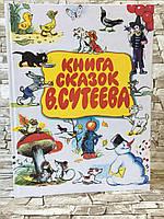 "Книга "" Книга сказок"" В. Сутеева"