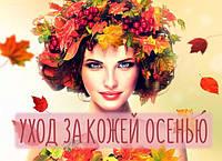 Бьюти-календарь: как должен меняться уход с приходом осени
