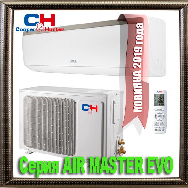 Кондиционер Cooper&Hunter CH-S12XP9СЕРИЯ до 35 кв.м. серия AIR MASTER EVO