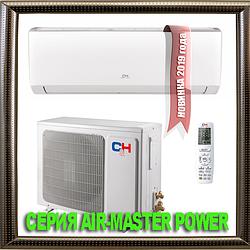 Cooper&Hunter AIR-POWER MASTER CH-S36XL9 кондиціонер 2019 рік (100 кв. м.)