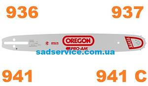 Шина 35см Oregon PRO-AM для Oleo-Mac 936, 937, 941, 941 C