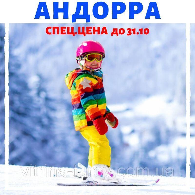 АНДОРРА - Новый год и Рождество в снежной сказке!