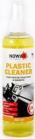 "Очиститель пластика тригер  250ml  ""Nowax"" NX25232   (24шт/уп)"