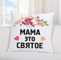 Подушка МАМА ЭТО СВЯТОЕ