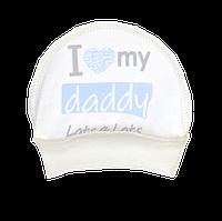 Шапочка  I love my daddy blue интерлок молочный