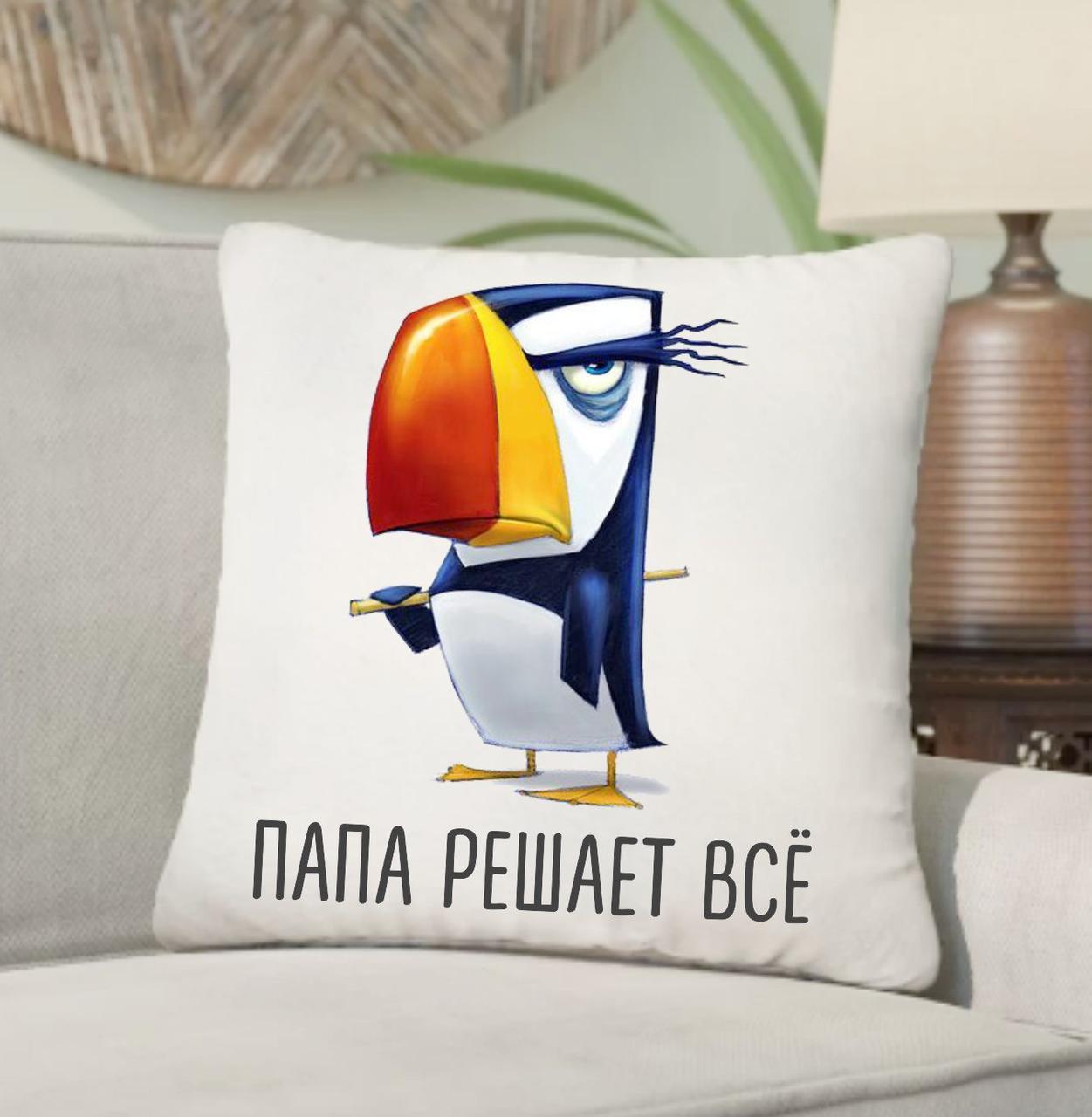 Подушка ПАПА РЕШАЕТ ВСЕ