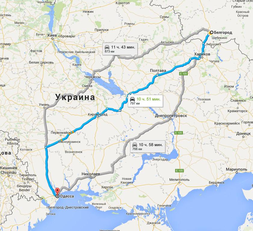 Белгород → Одесса